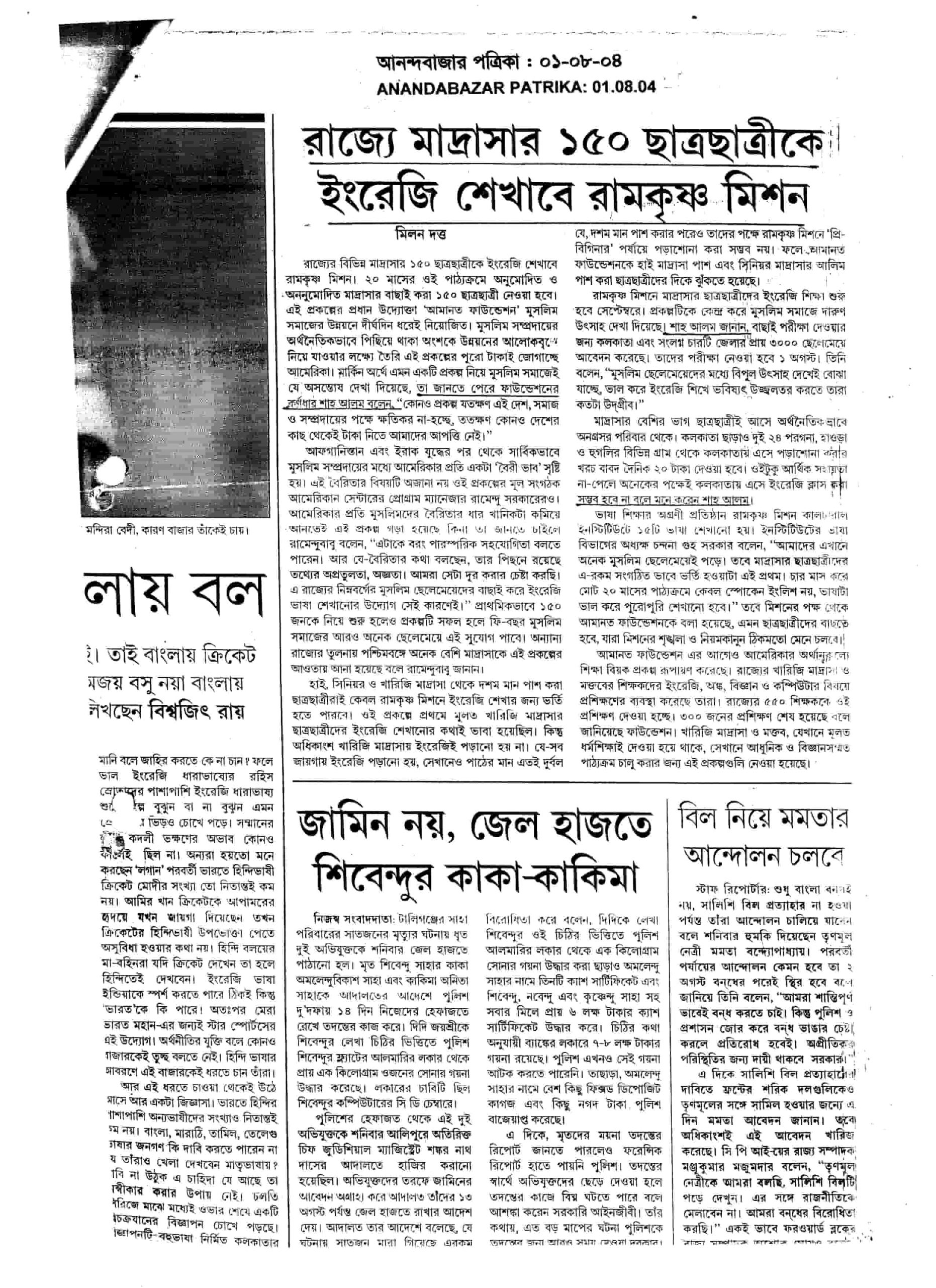 Ramakrishna Mission will teach English to 150 students of madrasas in the state 01 August 2004 Drops Of Polo Awarness
